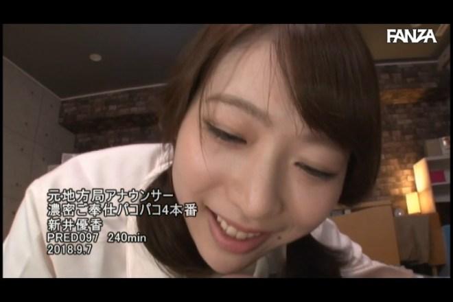 新井優香 (32)