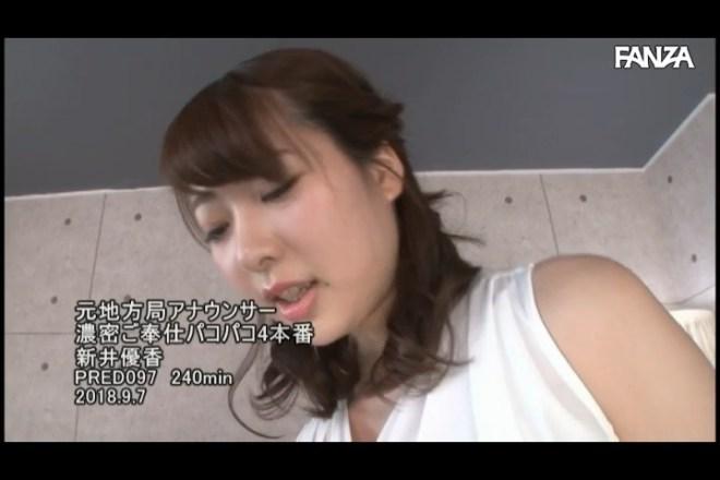 新井優香 (38)