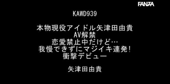 矢津田由貴 (45)