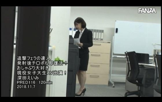 深田えいみ (26)