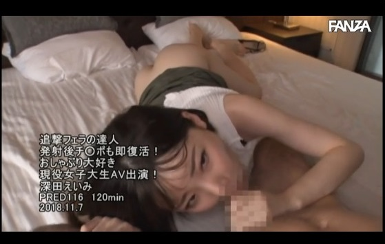 深田えいみ (41)