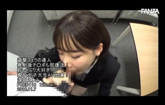 深田えいみ (28)