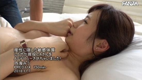 内海みう (22)
