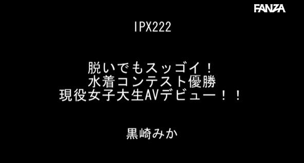 黒崎みか (16)