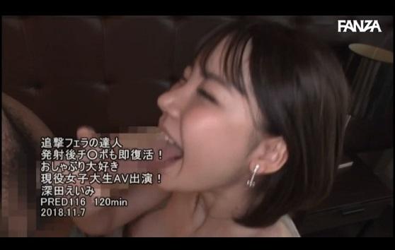 深田えいみ (50)