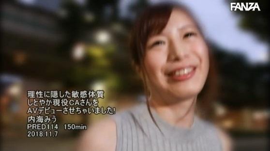 内海みう (15)