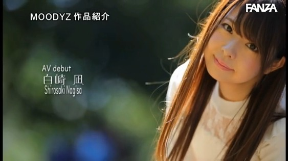 白崎凪 新人地方の運転免許合宿で仲良くなった現役女子大生なぎさちゃんと再会、 押しに弱かったので即セフレに持ち込んでそのままAVデビューさせちゃいました!!
