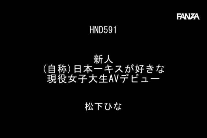 松下ひな (12)