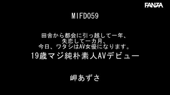 岬あずさ (13)