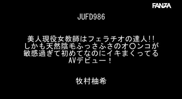牧村柚希動画