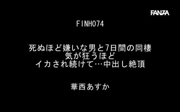 華西あすか_無料サンプル動画