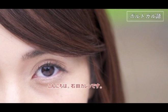石田カレン (16)