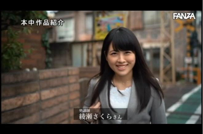 綾瀬さくら (13)