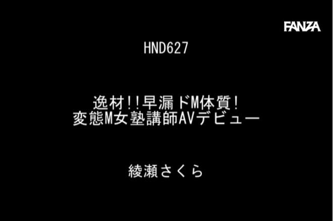 綾瀬さくら (12)