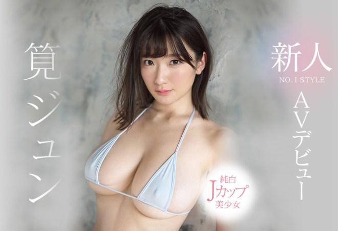 筧ジュン (1)