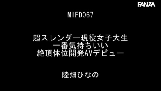 陸畑ひなの (12)