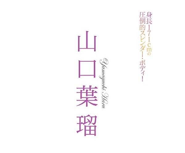山口葉瑠 (1)