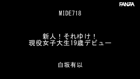 しらさかゆい (12)