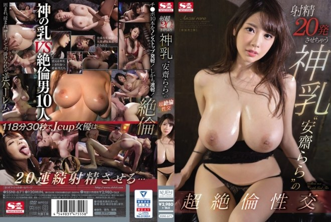 安齋らら (4)