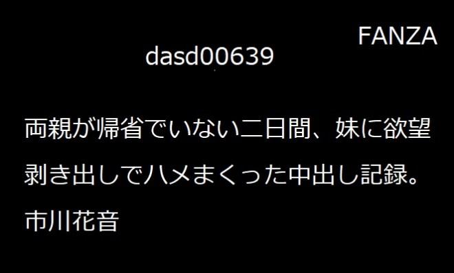 市川花音(いちかわかのん) (4)