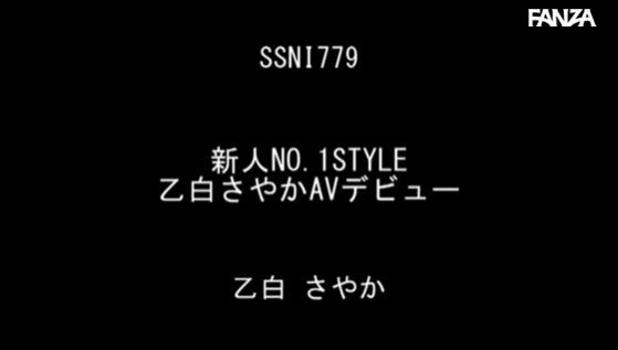 乙白さやか (22)
