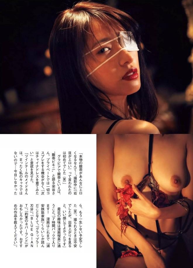 染谷有香 (53)