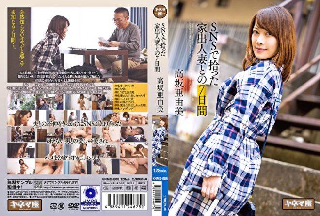 高坂亜由美 (20)