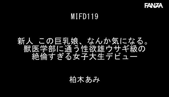 柏木あみ (12)