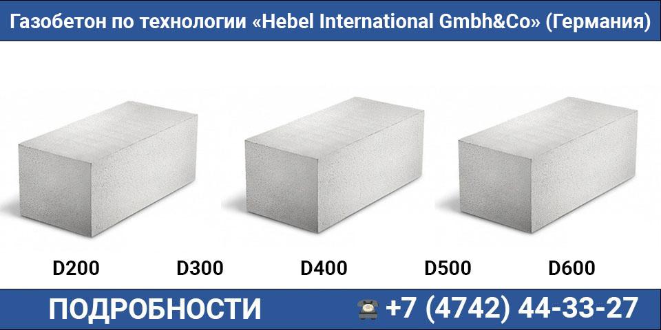 Липецк блоки из ячеистого бетона купить купить средство для снятия бетона