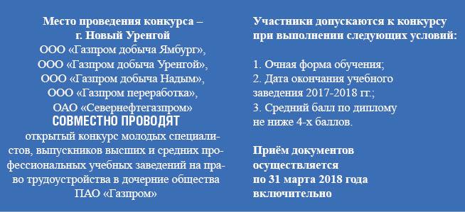 Gazovik-585_плашка