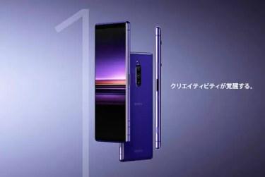 「Xperia 1」は「4K OLED」を搭載に。だとすれば「premium」価格ではなくより安価に入手が可能になったと考えるべきか。
