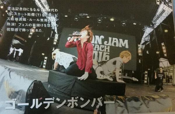ROCKIN'ON JAPAN」(7月号) (4)