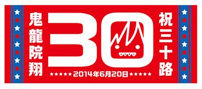 gb_ki30_towel.jpg