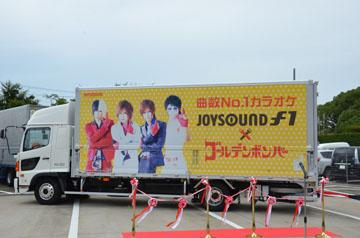 joysound_car1.jpg
