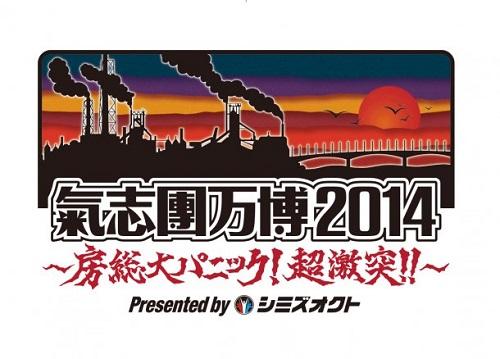 news_large_kishidanbanpaku_2014_logo.jpg