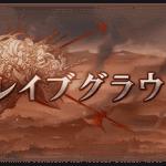 【グラブル】新イベ「ブレイブグラウンド」詳細 報酬は最終上限解放可能なイベント限定武器火「ウシュムガル」、SSR確定チケ、至極の指輪など