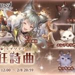 【グラブル】「猫島狂詩曲」感想まとめ 猫のボイスが豪華声優陣