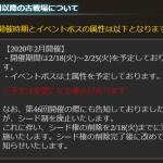 【グラブル】次回古戦場は風有利で2/18(火)からと約3週間後に開催! 本戦2日目から土日祝日と今回より更にやばい日程