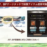 【グラブル】マイページ以外のAP/BPゲージタッチで回復できるようアプデ・・・嬉しいアプデだけどAP/BPは999/99の上限も上げて欲しい?