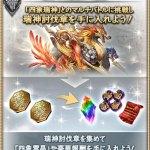 【グラブル】「四象降臨」開催! 新マルチ「四象瑞神」は青箱あり、金箱から霊宝ドロップ、自発は輝きMAXで挑戦回数増加、EX+とは別カウントでストック可能