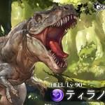 【グラブル】「ティラノサウルスHELL90」攻略情報まとめ・・・通常3キャラ攻撃、50%まで麻痺無効、50%トリガーで強化効果消去、25%で防御バフ、デバフは防御と灼熱で今のところ対策必要なし