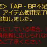【グラブル】AP・BP自動回復のアイテム使用完了通知を非表示にする設定が追加・・・神アプデ来たな これで自動回復がようやく完全なものになった
