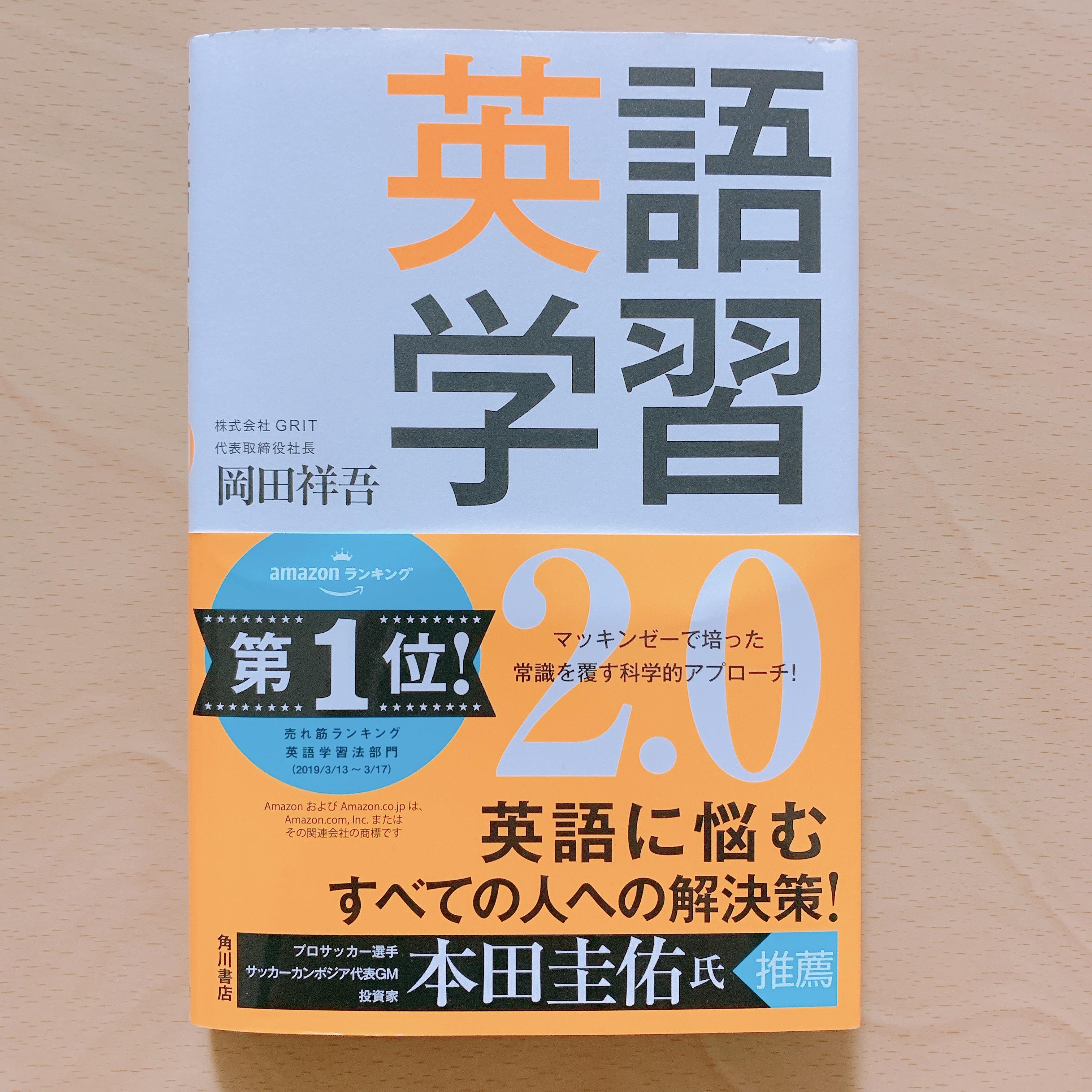 img 1084 - 「英語学習2.0」を読んで。