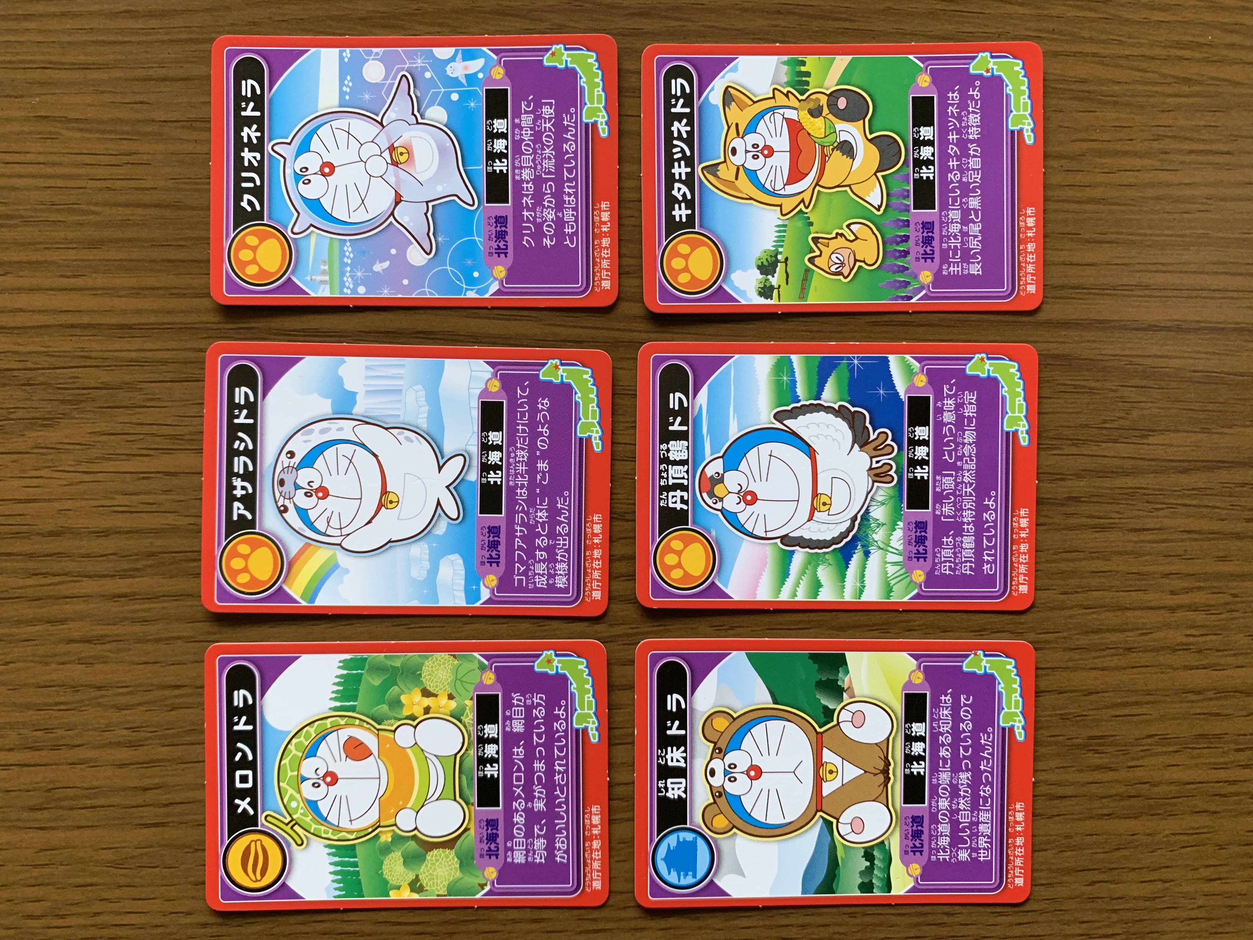 img 1594 - ボードゲーム「どこでもドラえもん日本旅行ゲーム」をやってみた