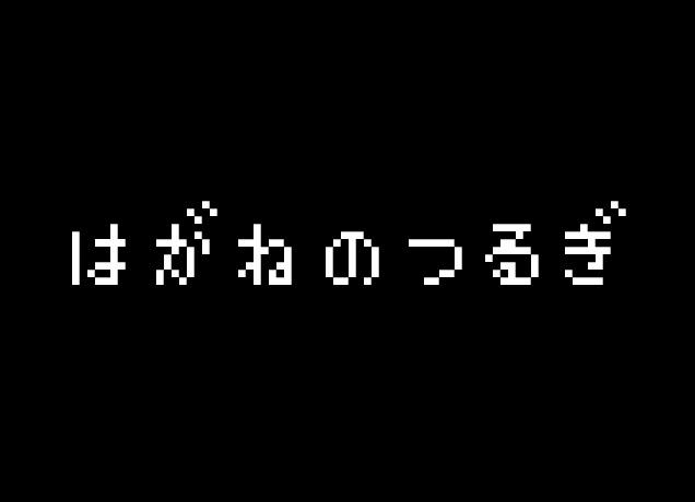 unnamed file - 「はがねのつるぎ」メンバー100名突破!