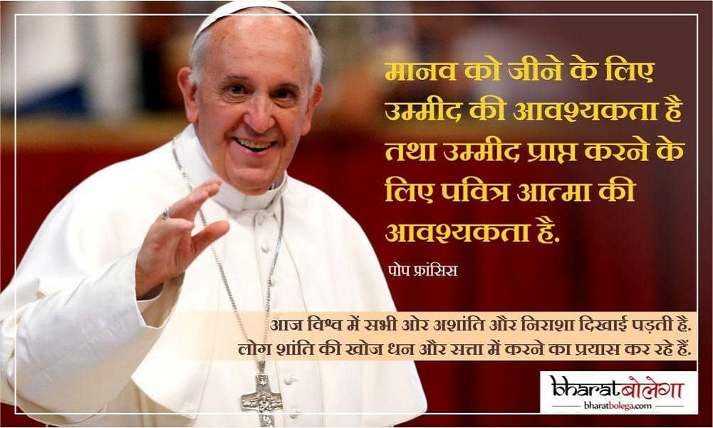 Bharat Bolega post on Pope Francis
