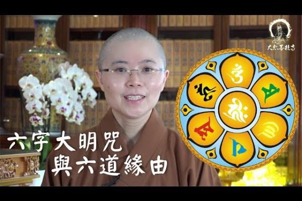 六字真言   Oṃ Maṇi Padme Hūṃ Six Syllable Guan Yin Mantra Meaning   觀世音菩薩   六字大明咒殊勝緣由   觀音心咒大明陀羅尼