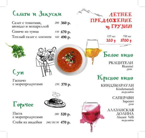 Ресторан Жан-Жак на Верхней Радищевской улице (м ...