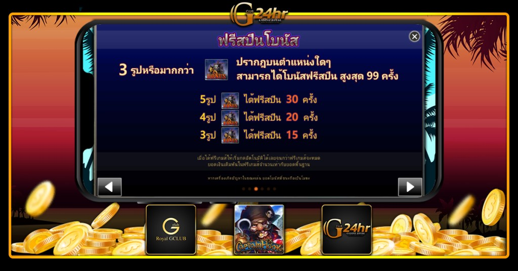 Free Spin ฟรีเกม