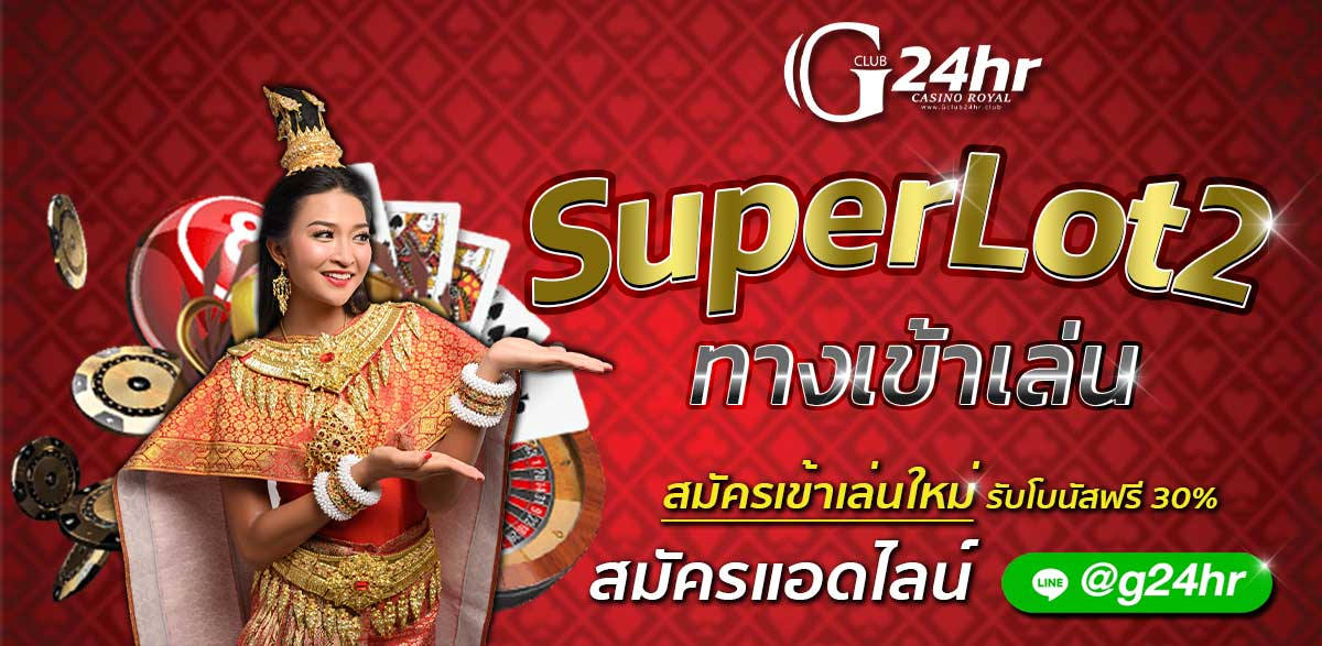 ปก-gclub24hr-2-superlot2